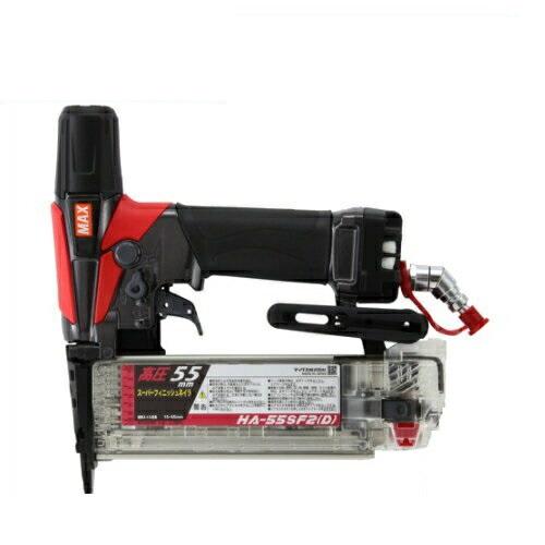 マックス 高圧スーパーフィニッシュネイラ(仕上釘打機) HA-55SF2(D)(新・風量調整機構付エアダスタ搭載)(ネイル足長:15~55mm対応)