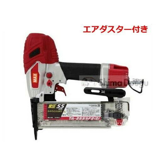 マックス 常圧フィニッシュネイラ(仕上釘打機) TA-255SF2(D)(エアダスタ搭載)(ネイル足長:15~55mm対応)