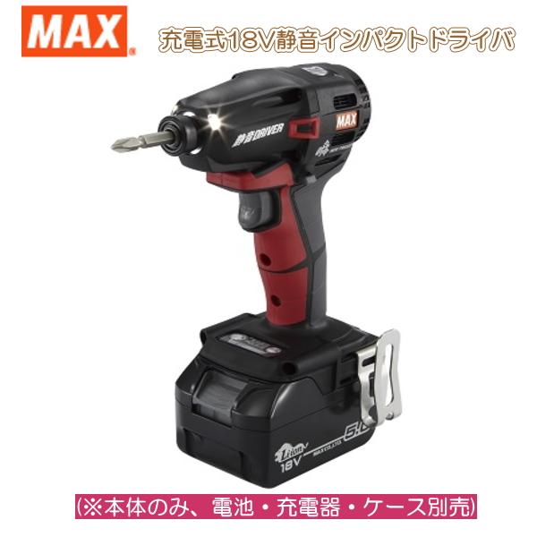 マックス PJ-SD102 充電式静音インパクトドライバ 18V(本体のみ)