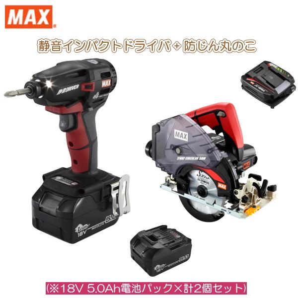 マックス [18年冬モデル]18V充電工具コンボセット 充電式静音インパクトドライバ[PJ-SD102-B2C/1850A]&充電式防じん丸のこ[PJ-CS53CDP]