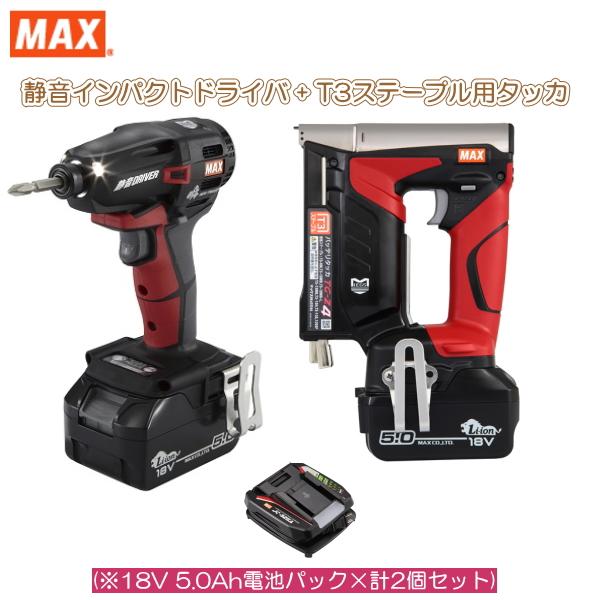 マックス [18年冬モデル]18V充電工具コンボセット 充電式静音インパクトドライバ[PJ-SD102-B2C/1850A]&T3ステープル用充電式タッカ[TG-Z4]