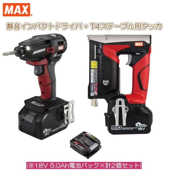 マックス [18年冬モデル]18V充電工具コンボセット 充電式静音インパクトドライバ[PJ-SD102-B2C/1850A]&T4ステープル用充電式タッカ[TG-ZB2]