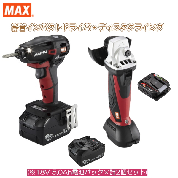 マックス [18年夏モデル]18V充電工具コンボセット 充電式静音インパクトドライバ[PJ-SD102-B2C/1850A]&充電式ディスクグラインダ[PJ-DG101]