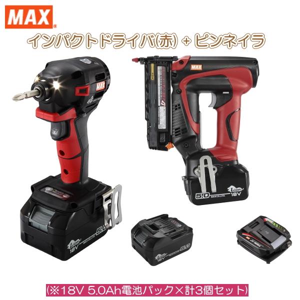 マックス [18年夏モデル]18V充電工具コンボセット 充電式インパクトドライバ(赤)[PJ-ID152R-B2C/1850A]&充電式ピンネイラ[TJ-35P4]&18V(5.0Ah)電池パック[JP-L91850A]