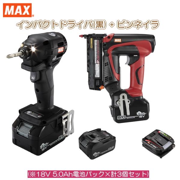 マックス [18年夏モデル]18V充電工具コンボセット 充電式インパクトドライバ(黒)[PJ-ID152K-B2C/1850A]&充電式ピンネイラ[TJ-35P4]&18V(5.0Ah)電池パック[JP-L91850A]
