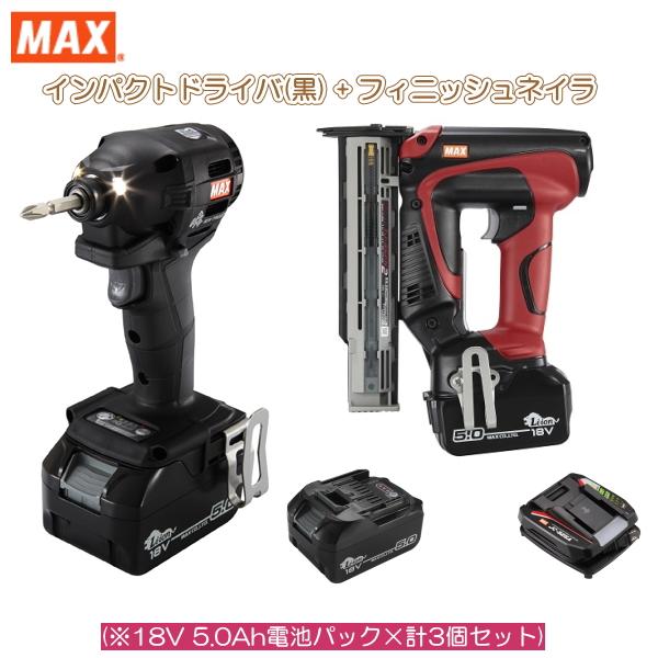 マックス [18年夏モデル]18V充電工具コンボセット 充電式インパクトドライバ(黒)[PJ-ID152K-B2C/1850A]&充電式フィニッシュネイラ[TJ-35FN2]&18V(5.0Ah)電池パック[JP-L91850A]
