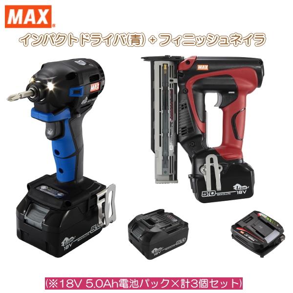 マックス [18年夏モデル]18V充電工具コンボセット 充電式インパクトドライバ(青)[PJ-ID152B-B2C/1850A]&充電式フィニッシュネイラ[TJ-35FN2]&18V(5.0Ah)電池パック[JP-L91850A]