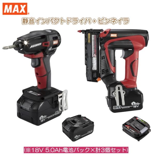 マックス [18年夏モデル]18V充電工具コンボセット 充電式静音インパクトドライバ[PJ-SD102-B2C/1850A]&充電式ピンネイラ[TJ-35P4]&18V(5.0Ah)電池パック[JP-L91850A]