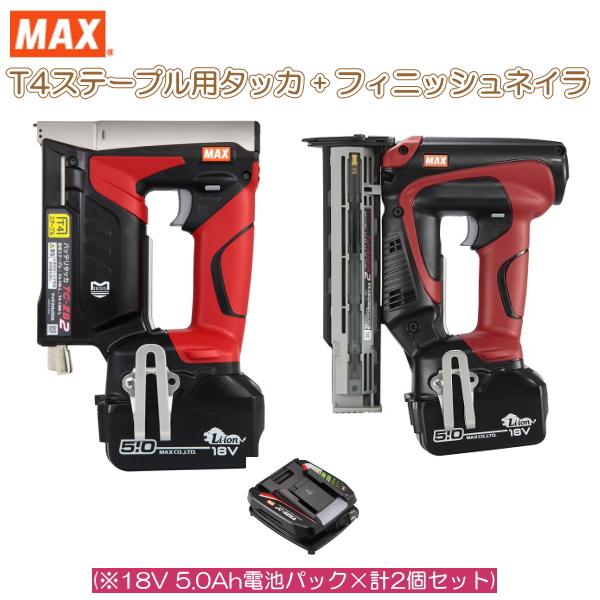 マックス [18年夏モデル]18V充電工具コンボセット T4ステープル用充電式タッカ[TG-ZB2-BC/1850A]&充電式フィニッシュネイラ[TJ-35FN2]&18V(5.0Ah)電池パック[JP-L91850A]