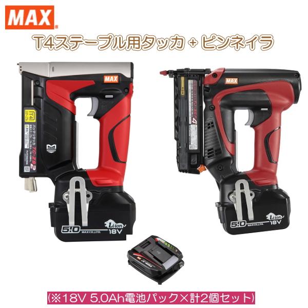 マックス [18年夏モデル]18V充電工具コンボセット T4ステープル用充電式タッカ[TG-ZB2-BC/1850A]&充電式ピンネイラ[TJ-35P4]&18V(5.0Ah)電池パック[JP-L91850A]