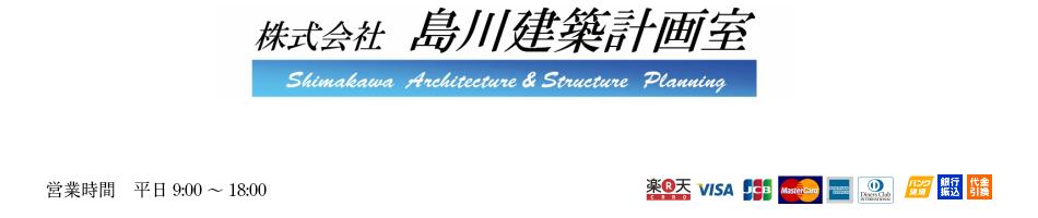 島川建築計画室:気学に関する商品の製作販売