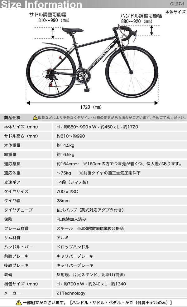 27インチロードバイクシティサイクル泥除け付シマノ14段変速700C送料無料