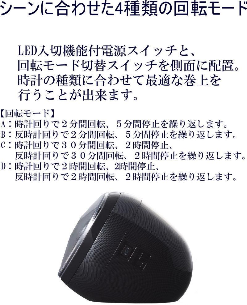 Jelphy ワインディングマシーン LED搭載 4モード対応 マブチモーター搭載 ウォッチワインダー 時計巻上げ機 1本巻 JP003  ギフト あす楽