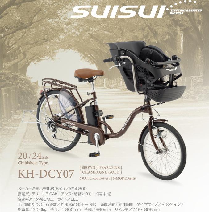 SUISUI スイスイ バッテリー搭載 電動アシスト前子供乗せ自転車 20インチ/24インチ おしゃれ 6段変速 LEDライト KH-DCY07 通勤 通学 通園 送料無料