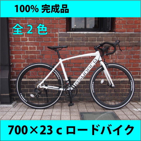 ロードバイク 自転車 700c ASUNARO アスナロ AN-7014ALD Abura(アビューラ)