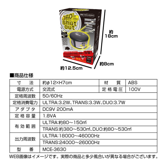 Ultrasonic rat and pest extermination 360 ° shut-out frequency adjustable macros Macross MCE-3630