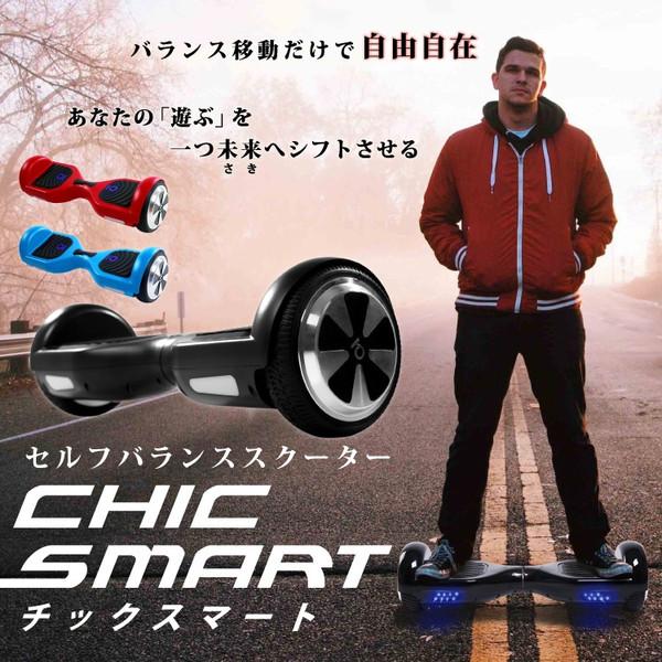 チック スマート C1(CHIC Smart C1) 正規品 電動二輪車 送料無料 バランススクーター バランススクーター【あす楽】【P15】