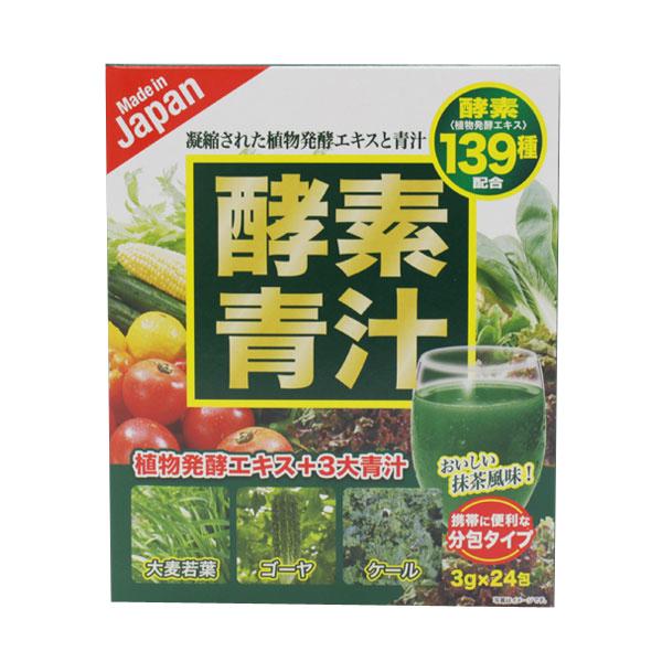 凝縮された植物発酵エキスと3大青汁をブレンドしました SEAL限定商品 激安通販専門店 酵素青汁 3g×24包 送料無料