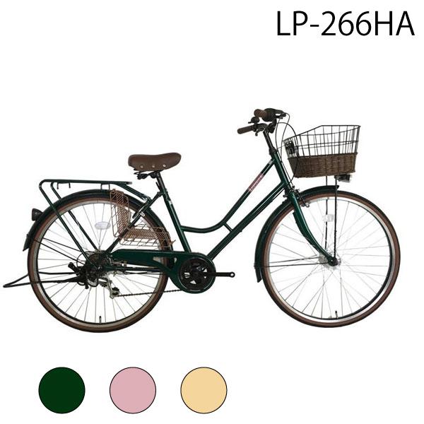 関東地域限定販売 自転車 26インチ LEDオートライト Hフレーム シティサイクル ママチャリ Lupinus ルピナス LP-266HA
