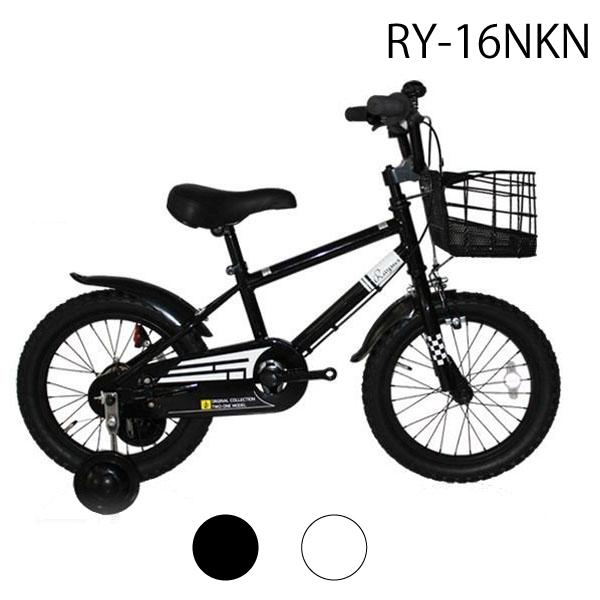 関東地域限定販売 自転車 16インチ レイサス RY-16NKN 子供用自転車 キッズサイクル