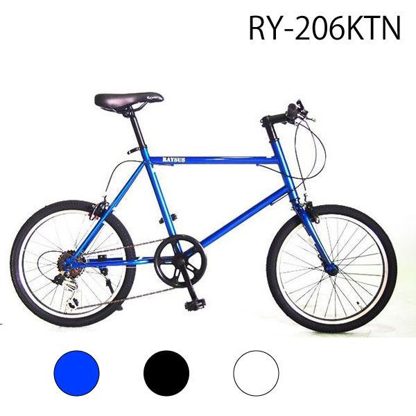 自転車 20インチ ミニベロ 小径車 RAYSUS レイサス RY-206KTN 通勤・通学・街乗り