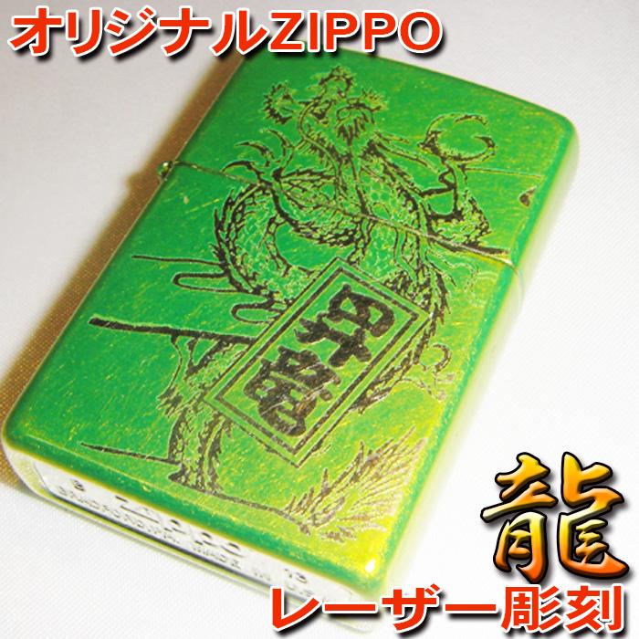 【ZIPPO】お洒落なキャンディカラー かっこいい龍イラスト彫刻