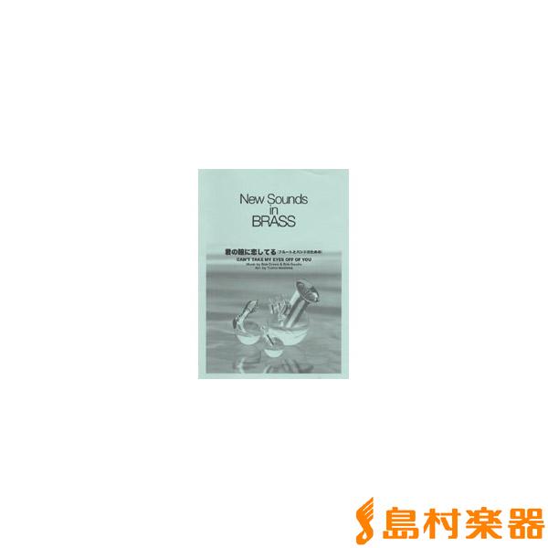 ニュー・サウンズ・イン・ブラス 第30集 君の瞳に恋してる / ヤマハミュージックメディア【送料無料】