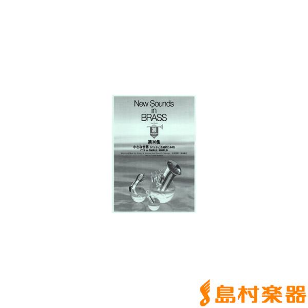 ニュー・サウンズ・イン・ブラス 第30集 小さな世界 / ヤマハミュージックメディア【送料無料】