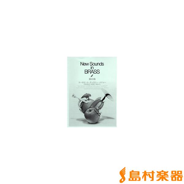 ニュー・サウンズ・イン・ブラス 第29集 ユーロビート・ディズニー・メドレー / ヤマハミュージックメディア