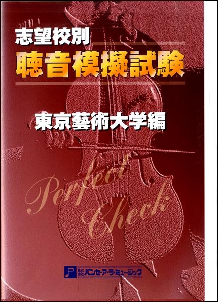 PERFECT CHECKシリーズ 聴音模擬試験 東京芸術大学編【2013年1部改訂】 / パンセアラミュージック