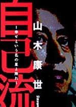 CDブック 自己流 山木康世 / 中央アート出版社