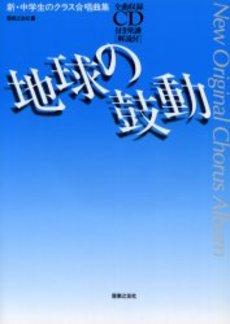 楽譜 新・中学生のクラス合唱曲集 地球の鼓動 CD付 / 音楽之友社