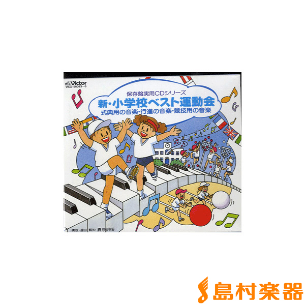 CD 保存盤実用CDシリーズ 新・小学校ベスト運動会 4CD / ジェスフィール(ビクター)