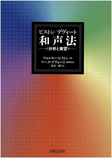 ピストン/デヴォート 和声法 / 音楽之友社【送料無料】