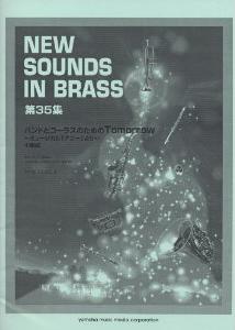 楽譜 ニュー・サウンズ・イン・ブラス 第35集 Tomorrow / ヤマハミュージックメディア