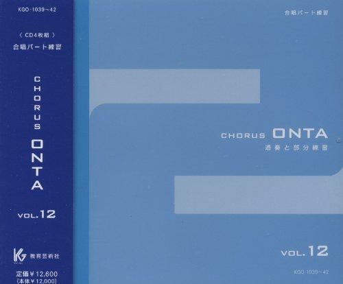 CD コーラスオンタ 12 (CD4枚組) / 教育芸術社【送料無料】