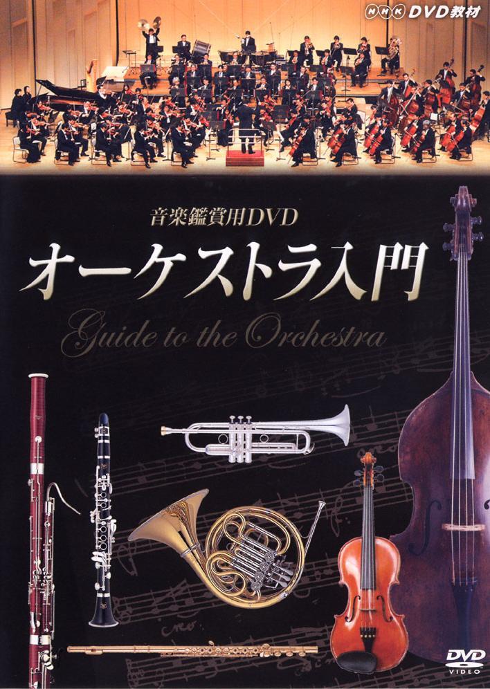 音楽鑑賞用DVD オーケストラ入門 / 教育出版