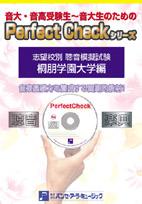 PERFECT CHECKシリーズ 聴音模擬試験 桐朋学園大学編 / パンセアラミュージック