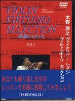 DVD 木野雅之ヴァイオリン・レッスン ヴィルトゥオーゾ・セレクション 名曲レッスン1 / レッスンの友社