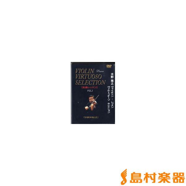 DVD 木野雅之 ヴァイオリン レッスン 名曲レッスン ヴィルトゥオーゾ セレクション 2 / レッスンの友社