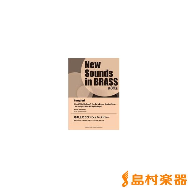 ニュー・サウンズ・イン・ブラス 第39集 塔の上のラプンツェル・メドレー / ヤマハミュージックメディア【送料無料】