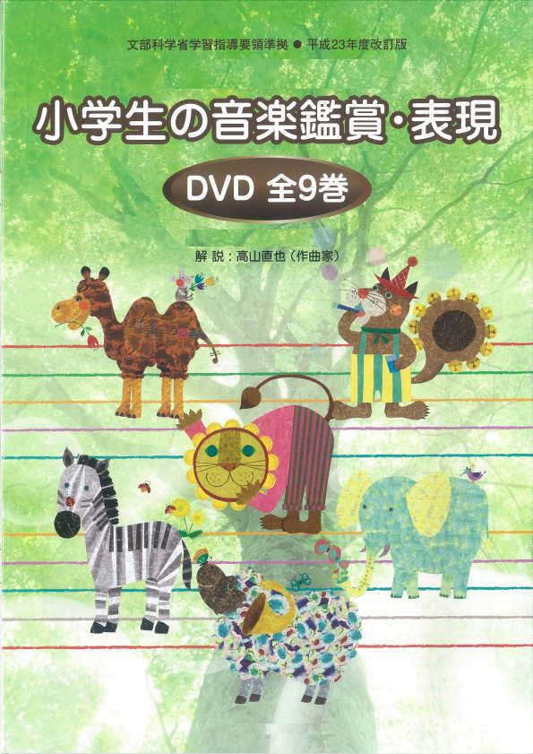 DVD 小学生の音楽鑑賞・表現 全9巻 / ジェスフィール(ビクター)