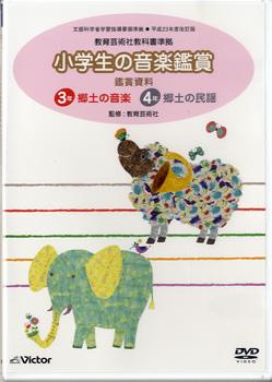 DVD 小学生の音楽鑑賞 3年/郷土の音楽 4年/郷土の民謡 第5巻 / ジェスフィール(ビクター)