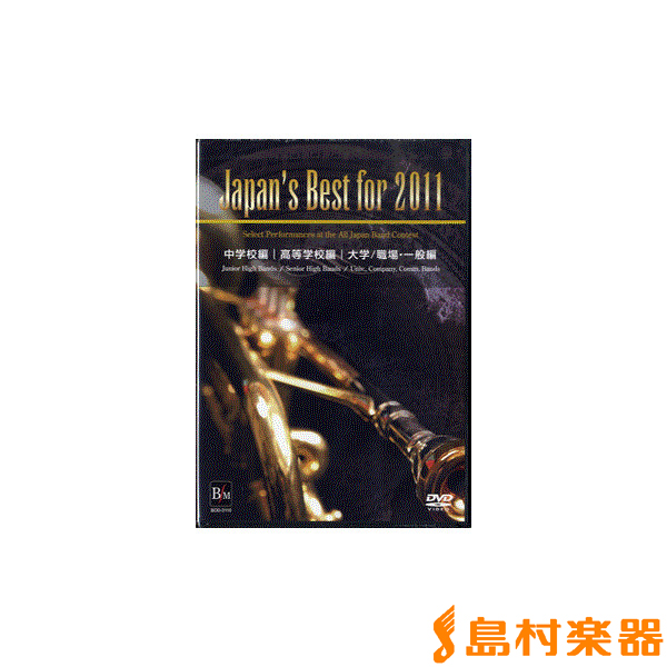 DVD Japan's Best For 2011 【初回限定4枚組】 / ブレーン