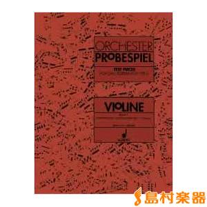 楽譜 GYS00073593 B.Schott'S Shone オーケストラ作品の抜粋練習曲集 (ドイツ・オーケストラ・ユニオン公認試験 / ショット社/ドイツ