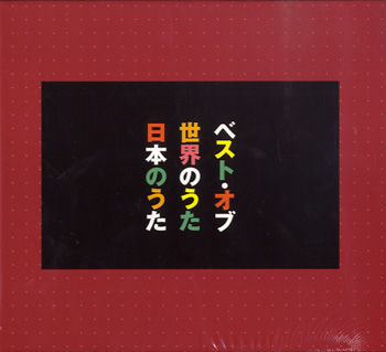 CD ベスト・オブ 世界のうた 日本のうた / ジェスフィール(ビクター)