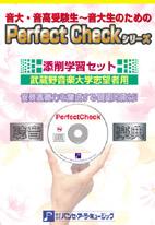 楽譜 PERFECT CHECKシリーズ 添削学習セット 武蔵野音楽大学志望者用 / パンセアラミュージック