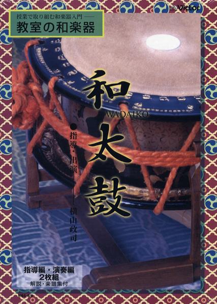 DVD 授業で取り組む和楽器入門 教室の和楽器 和太鼓 / ジェスフィール(ビクター)