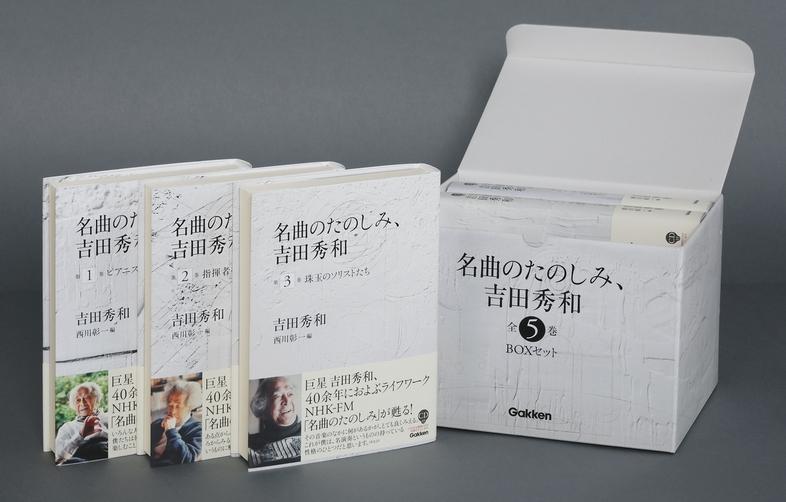 名曲のたのしみ、吉田秀和 全5巻BOXセット / 学研プラス【送料無料】