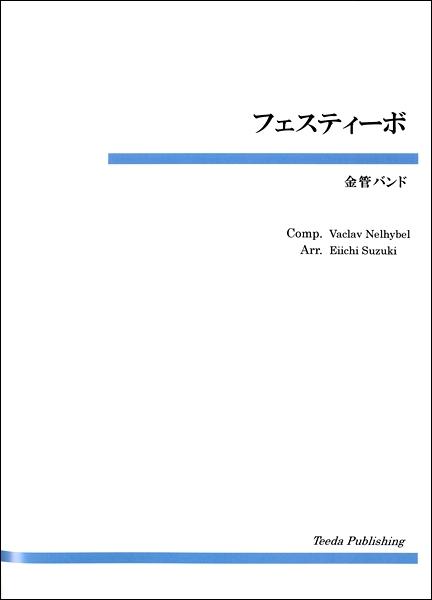 金管バンド楽譜 フェスティーボ V.ネリベル/作曲 / ティーダ